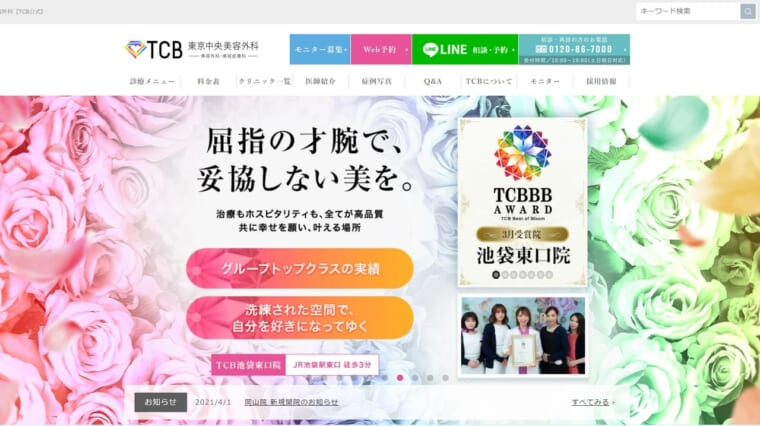 TCB 京都駅前院