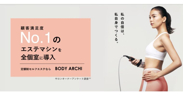 BODY ARCHI 大宮店