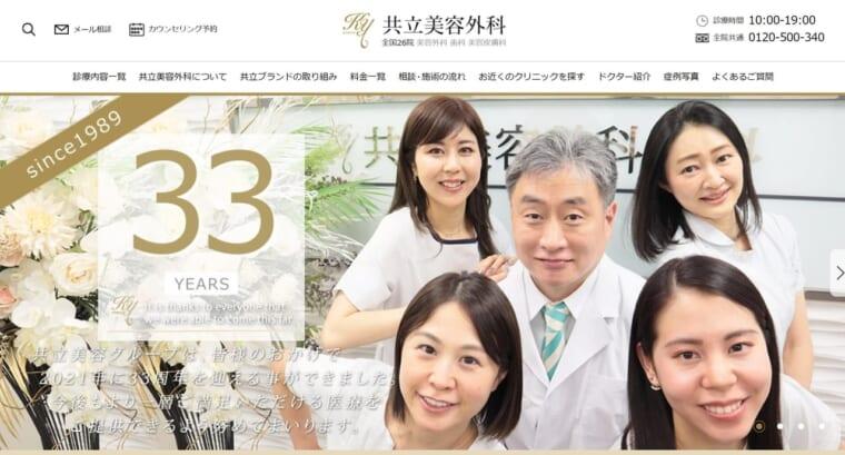 共立美容外科 京都院