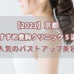 【2021】京都おすすめ豊胸クリニック5選!人気のバストアップ美容