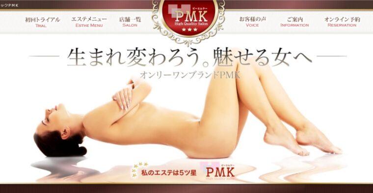 PMK千葉店