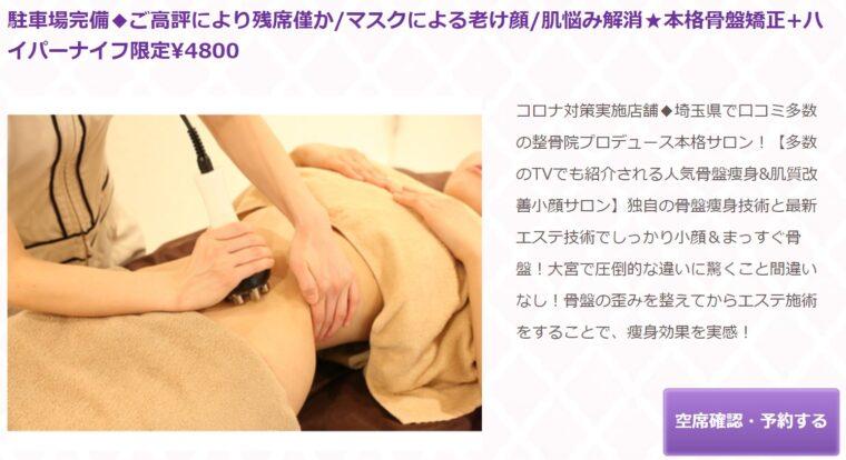 Premium Body Balance大宮