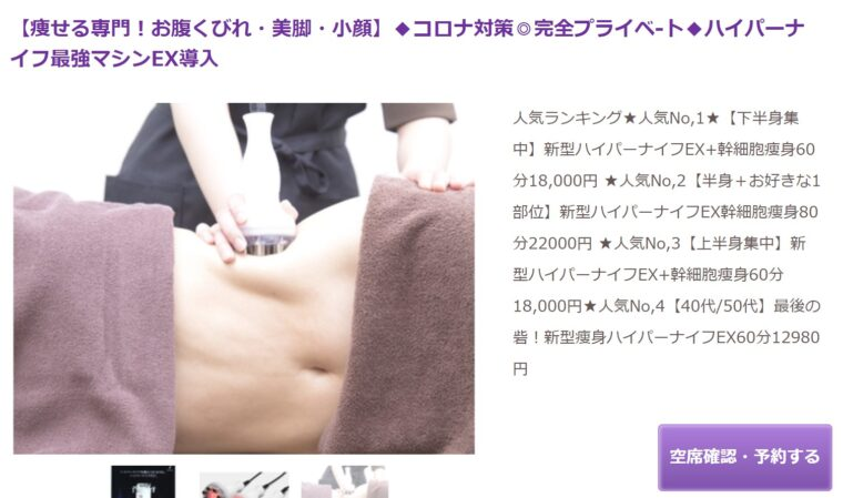 S Beauty Salon(エスビューティーサロン)
