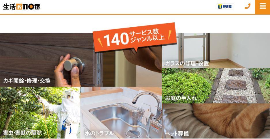 水のトラブルのおすすめ業者:生活110番