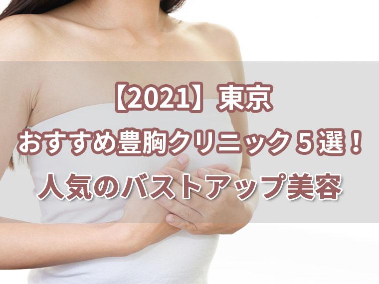【2021】東京おすすめ豊胸クリニック5選!人気のバストアップ美容