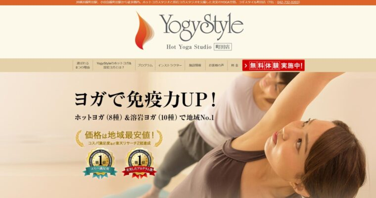 Yogy Style~ヨギスタイル~
