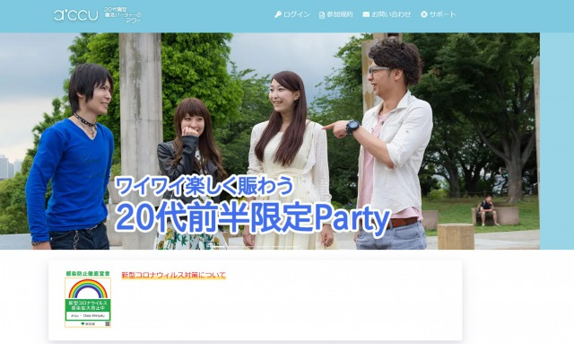 20代の恋活・婚活パーティーにおすすめの人気サイト5選 第5位 accu アクー