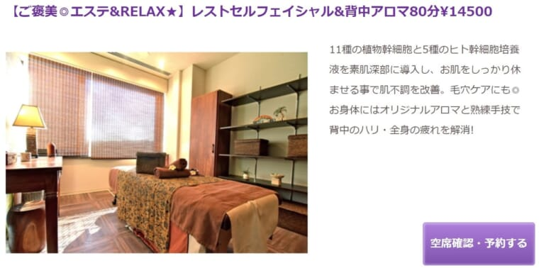 RESORT SPA(リゾートスパ)アリュメール 東京ベイ幕張店