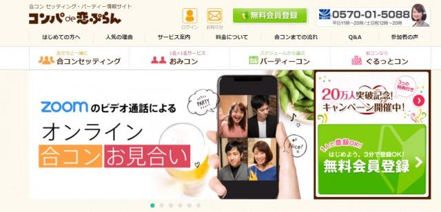 合コンセッティングアプリ・サイトおすすめ人気3選 第2位 コンパde恋プラン
