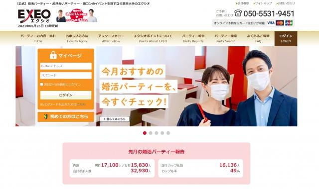 中高年(50代・60代)向けの婚活サービス・サイトおすすめ人気5選 第2位 エクシオ