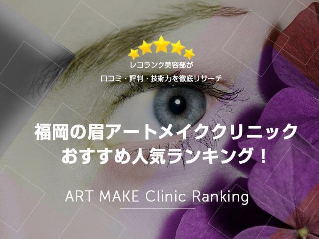 福岡の眉アートメイククリニックおすすめ