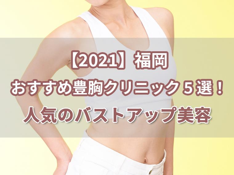 【2021】福岡おすすめ豊胸クリニック5選!人気のバストアップ美容
