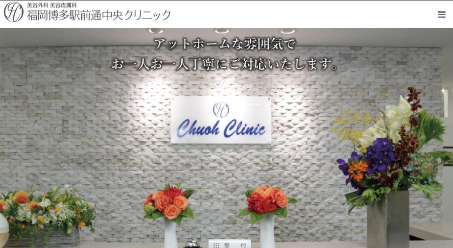 福岡博多駅前通中央クリニックの内観写真