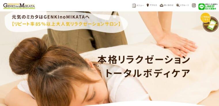 GENKInoMIKATA(元気のミカタ)