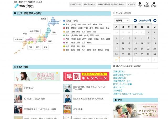 20代の恋活・婚活パーティーにおすすめの人気サイト5選 第3位 街コンジャパン