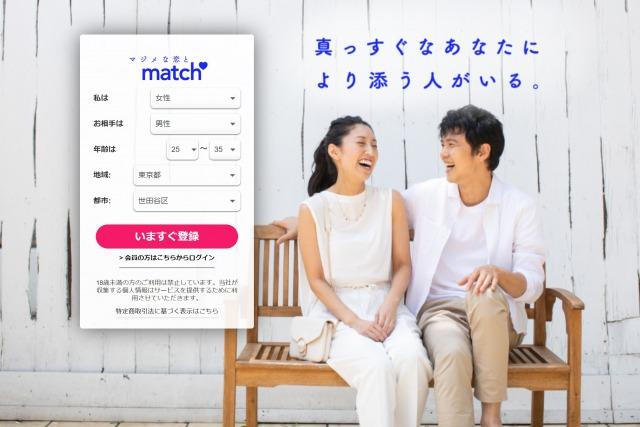 真面目な婚活サイトおすすめ人気ランキング5選 第5位 マッチ