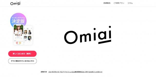 真面目な婚活サイトおすすめ人気ランキング5選 第2位 Omiai オミアイ