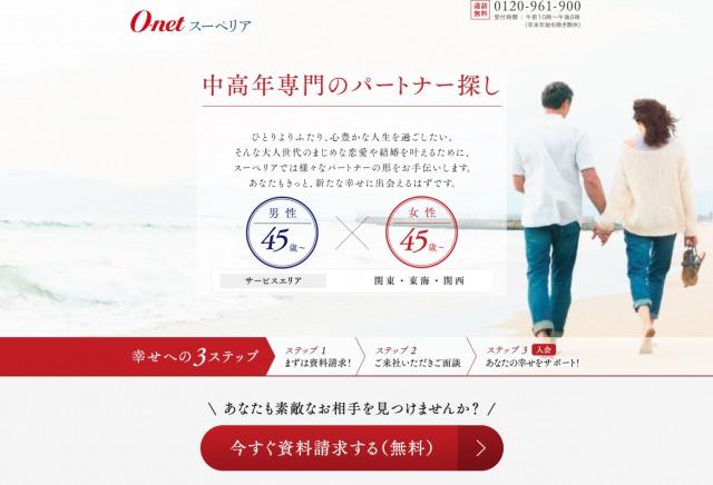 中高年(50代・60代)向けの婚活サービス・サイトおすすめ人気5選 第1位 オーネットスーペリア