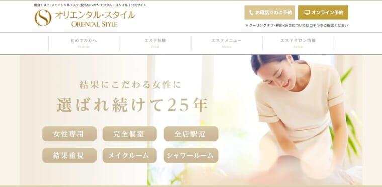オリエンタル・スタイル名駅店