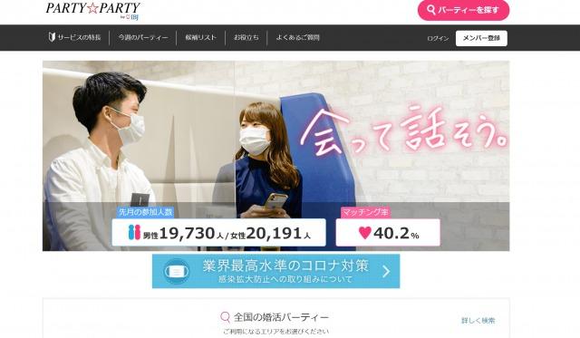 20代の恋活・婚活パーティーにおすすめの人気サイト5選 第4位 PARTY☆PARTY