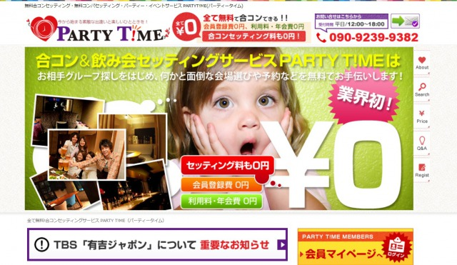 PARTY T!ME パーティータイム