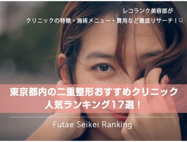 東京の二重整形おすすめクリニック人気ランキング17選