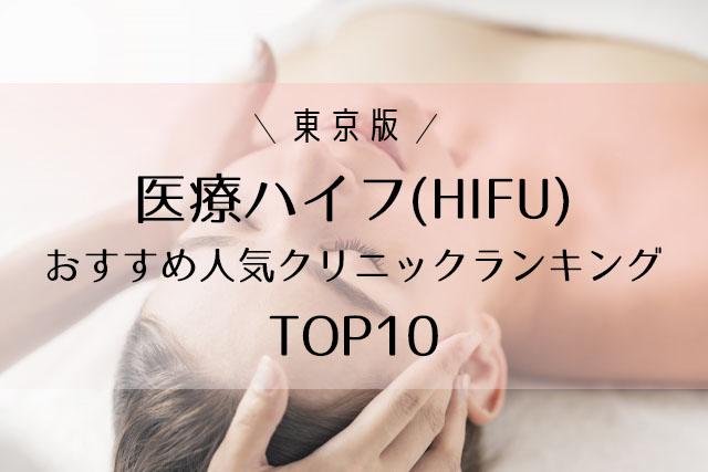 医療ハイフ(HIFU)の東京おすすめ人気クリニックランキング10選
