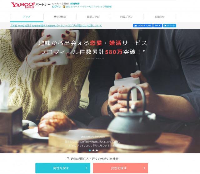 中高年(50代・60代)向けの婚活サービス・サイトおすすめ人気5選 第3位 Yahooパートナー