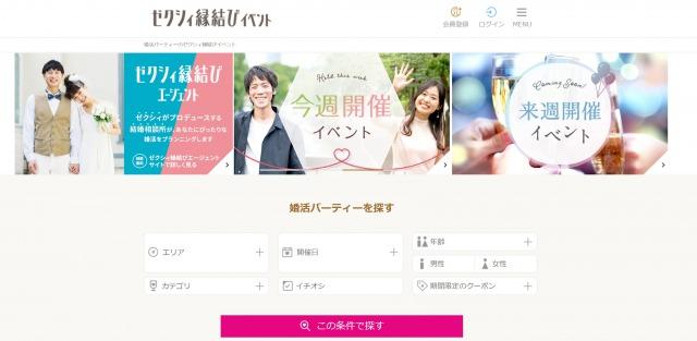20代の恋活・婚活パーティーにおすすめの人気サイト5選 第1位 ゼクシィ縁結びイベント