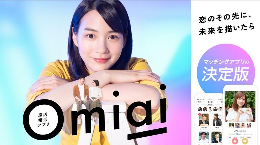 Omiai(お見合い)