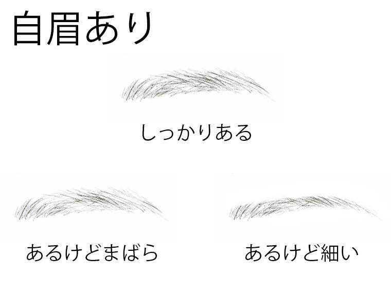 自眉ありの眉毛の例