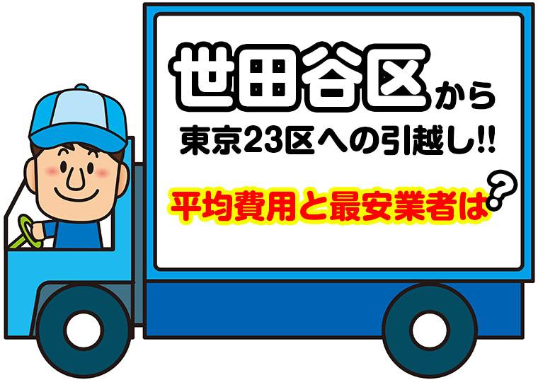 【料金相場】世田谷区から東京都内23区への引っ越し!最安業者はどこ?