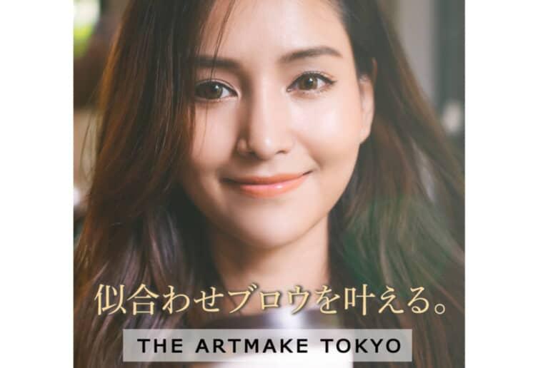 ジ・アートメイク東京のアートメイク