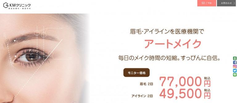 新宿の眉毛アートメイククリニックおすすめ5位 KM新宿クリニック