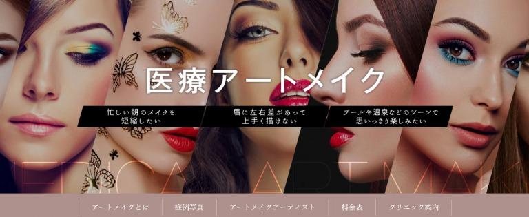 新宿の眉毛アートメイククリニックおすすめ3位 湘南美容クリニック 新宿本院