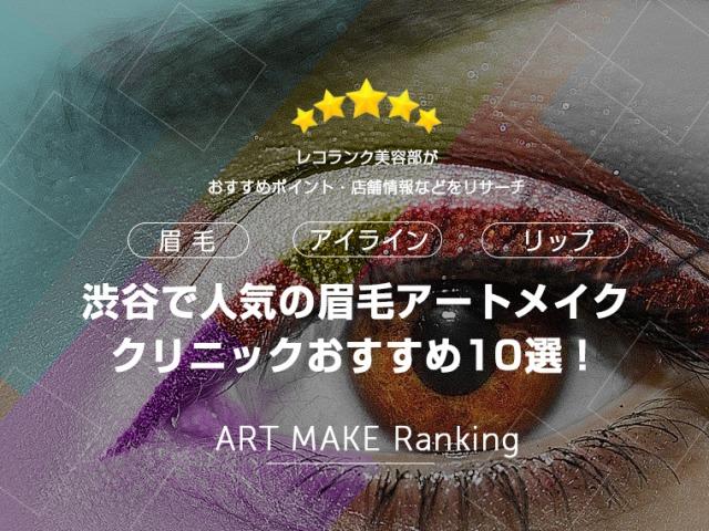 渋谷アートメイククリニックおすすめ