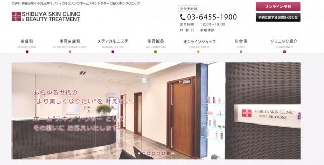 渋谷の眉アートメイククリニックおすすめ6位 渋谷スキンクリニック