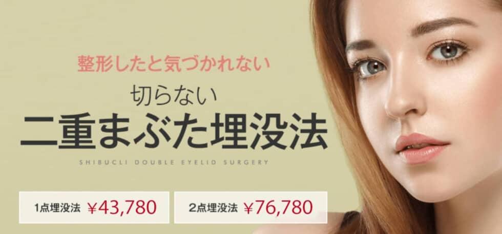 渋谷美容外科クリニックの埋没法二重整形の料金