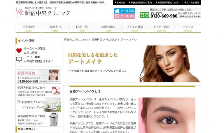 新宿の眉毛アートメイククリニックおすすめ10位 新宿中央クリニック