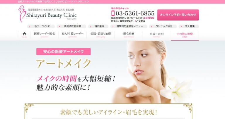 新宿の眉毛アートメイククリニックおすすめ9位 しらゆりビューティークリニック
