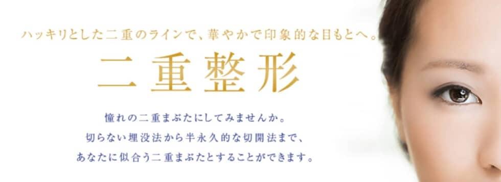 東郷美容形成外科の埋没法二重整形の料金