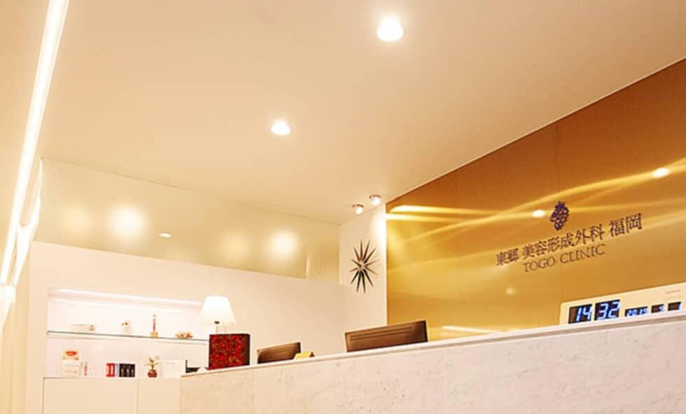 東郷美容形成外科の店舗
