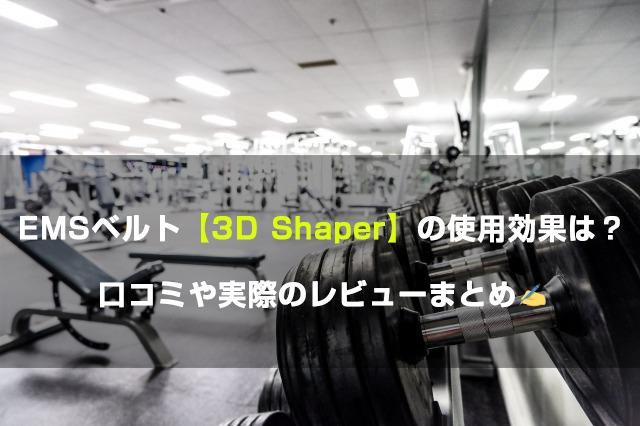 EMSベルト【3D Shpaer】の使用効果は?口コミや実際のレビューまとめ