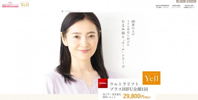 湘南美容外科の紹介