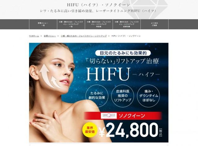 東京中央美容外科 横浜院のハイフ紹介