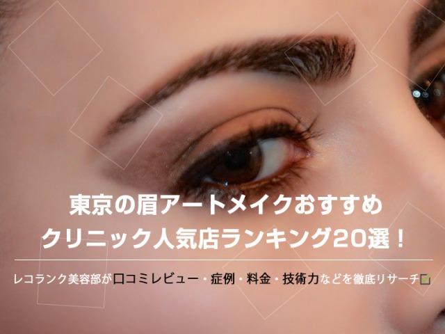 東京の眉アートメイクおすすめクリニック人気店ランキング20選