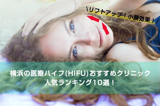 横浜の医療ハイフおすすめクリニック人気ランキング10選