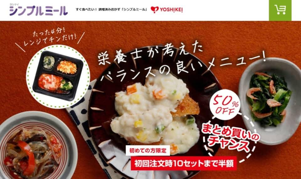 ヨシケイの冷凍弁当のシンプルミールとは?内容は?