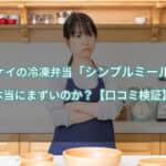 ヨシケイの冷凍弁当「シンプルミール」は本当にまずいのか【口コミ検証】